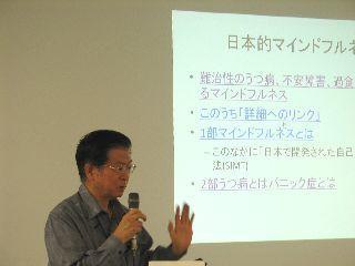 マインドフルネス精神療法研究第1回発表大会.jpg
